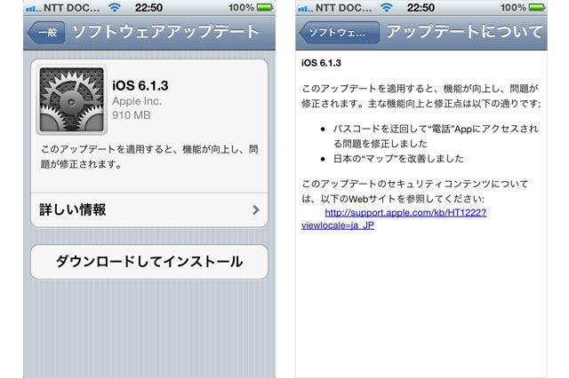 パスコード迂回などの問題を修正!アップル、iOS 6.1.3を公開
