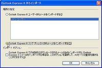 画面12 [Outlook Express ストア ディレクトリからメールをインポートする]を選択