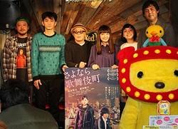 監督・キャストが『さよなら歌舞伎町』を語る!