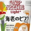 エビを使った贅沢なスープは最後の一滴まで飲み干したい「カップヌードルライトプラス 海老のビスク」(希望小売価格・税抜180円)