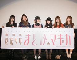 劇場版『魔法少女まどか☆マギカ』初日舞台挨拶に主要6キャラの声優が登場!
