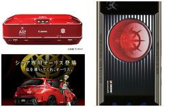 日本はジオン軍に支配されている!?さまざまな企業がシャア専用モデルを投入するワケ