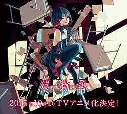 『終物語』テレビアニメ化決定!2015年10月放送