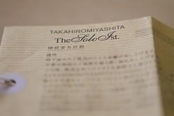 宮下貴裕が新ブランド「TAKAHIROMIYASHITATheSoloIst.」設立