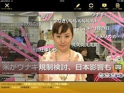 iPadの視聴がより快適に!3つの新機能を搭載した新「ニコニコ生放送」アプリ