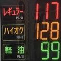 【疑問】なぜガソリンスタンドの価格はあんなに細かく変動するのか?