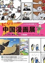 中国の世相を漫画で理解 『ピリリ!と面白い 中国漫画展』