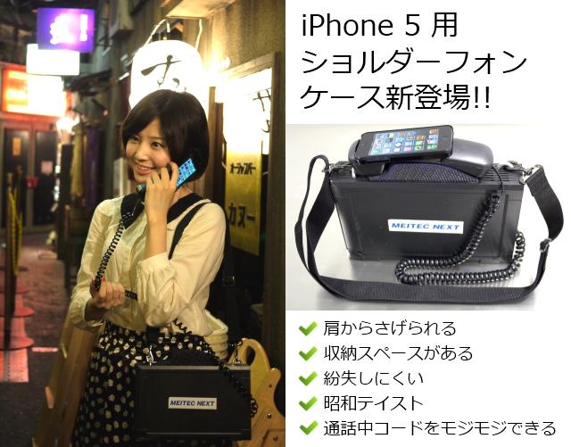 世界最大サイズのiPhone 5用ケース『ショルダーフォン』が登場