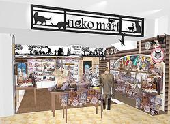 ねこ好きのための専門店「ネコマート」大阪梅田にオープン