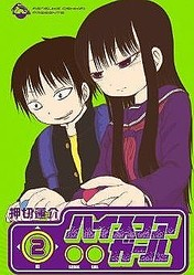 ビッグガンガン「ハイスコアガール」第2巻発売
