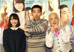 松井玲奈、柄本時生、小堺一機