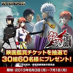 『劇場版銀魂 完結篇』のチケットが当たるプレゼントキャンペーン実施中!