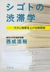 『シゴトの渋滞学: ラクに効率を上げる時間術 (新潮文庫)』西成 活裕 新潮社