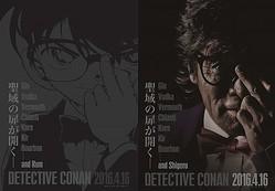 左が「ブラックビジュアル」、右が松崎しげる版「ブラックビジュアル」  - (C) 2016 青山剛昌/名探偵コナン製作委員会