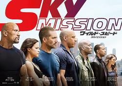 『ワイルド・スピード SKY MISSION』 (C) 2014 Universal Pictures