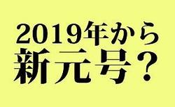新元号の話題で昭和生まれが反応 「平成の間に結婚できない可能性」「平成ライダーももう終わり」