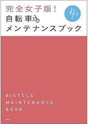 ⾃転⾞⼥⼦のためのメンテナンス本 原宿・代官山の「F.I.G bike」監修