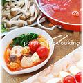 オシャレ感が満載な「ピンチョス鍋」 トマトベースのイタリアンな出汁