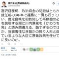 宮沢洋一大臣の「言い間違い」を柿沢未途議員が猛批判