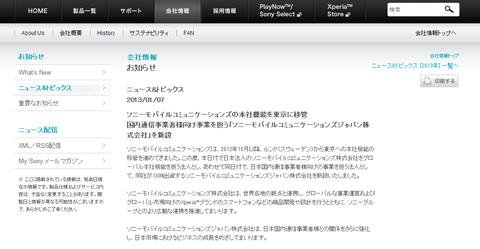 ソニーモバイルコミュニケーションズ、本社機能を東京に移管!国内向け事業を担う「ソニーモバイルコミュニケーションズジャパン」を新設