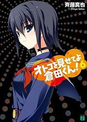 MF文庫J「オトコを見せてよ倉田くん!」第6巻が6月24日発売!