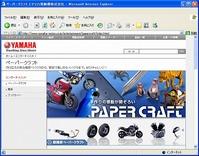 ヤマハ発動機の「ペーパークラフト」のページ
