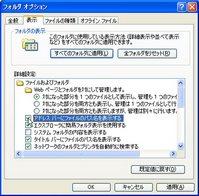 画面2[アドレスバーにファイルのパス名を表示する]の項目のチェックを入れるとアドレスバーにパスが表示される状態になる