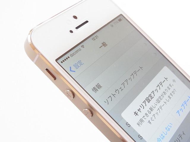 キャリア アップデート iphone 設定