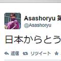 朝青龍がTwitterで日本人の弱さをズバリ指摘「日本からとうぶん横綱誕生ないだろう!!」