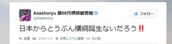朝青龍がTwitterで「日本からは横綱は誕生しないだろう」など日本人力士の弱さ指摘