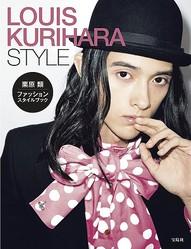 私服から女装まで 栗原類のファッションスタイルブック発売