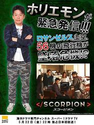 『SCORPION/スコーピオン』