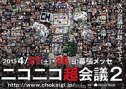 超巨大フェス「ニコニコ超会議2」2013年4月27日、28日に再び幕張メッセで開催へ