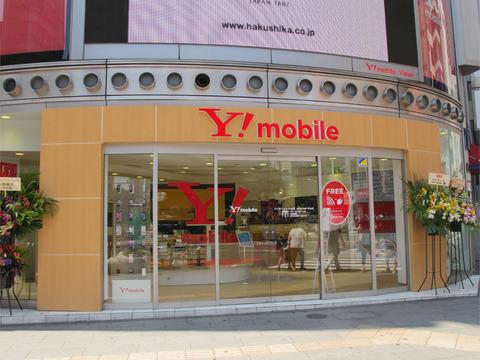 ワイモバイル、Y!mobileの取扱店でPHSについての手続きが遅延することを案内!システムメンテナンスの影響で、終了時期は未定