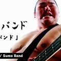 相撲ロックバンド再生回数が100万回突破 豊ノ島ら現役力士が参加
