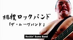相撲バンド動画が100万回再生、豊ノ島ら現役力士4人で激しい演奏。