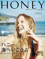 ビーチライフスタイル誌「HONEY」創刊 ロンハーマンで記念パーティ開催