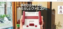 【#ミニファミコン】発売決定!30〜40代のファミコン世代に聞いた!好きなファミコンソフトランキング!