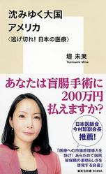 メディアの広告化はジャーナリストに何をもたらしたのか?——堤未果さんインタビュー(2)