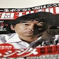 橋下市長の記事が掲載された週刊朝日