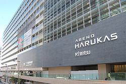あべのハルカス先行オープン 近鉄本店タワー館を初公開