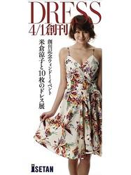 新雑誌「DRESS」表紙モデル米倉涼子が伊勢丹新宿をジャック