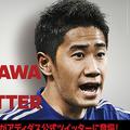 香川真司がツイッターでファンの質問に答える「KAGAWA ON TWITTER」開催!!