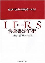 『最小の努力で概略をつかむ!IFRS(国際会計基準)決算書読解術』