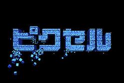『ピクセル』ロゴ