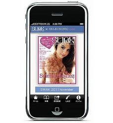 サンエー直営サイトが雑誌「SWAK」と協業アプリ、無料配信スタート