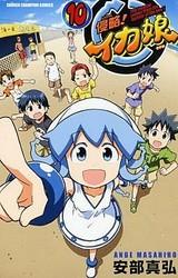 アニメも大人気の「侵略!イカ娘」コミック第10巻発売!