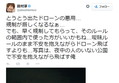 田村淳のツイート