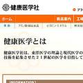 健康医学社、破産手続き開始 - 負債約77億円