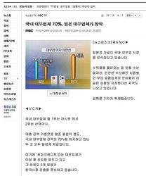 韓国ネチズンら「日本の暴力団が来るの?」